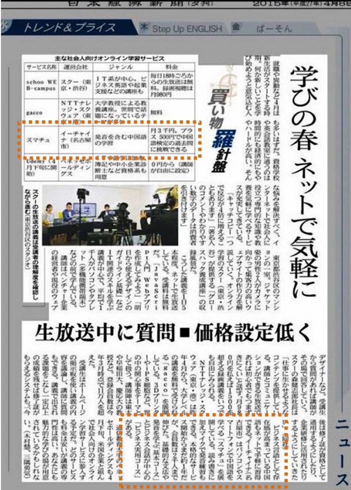 2015/4/8発売の日本経済新聞夕刊2面で、「スマチュ」をご紹介いただいています。気軽に始められるネット学習サービスにおいて、主要な中国語学習サービスとして取り上げられました。ぜひご覧いただければと思います。