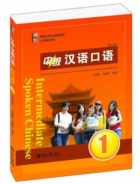 Kết quả hình ảnh cho 中级汉语口语教程